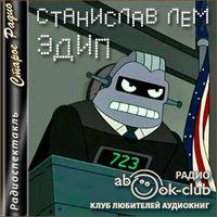 Станислав Лем «Эдип»