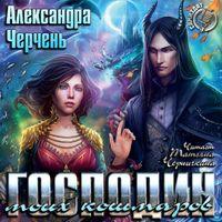 Александра Черчень «Господин моих кошмаров»