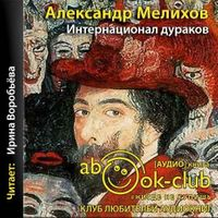 Александр Мелихов «Интернационал дураков»