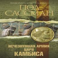 Пол Сассман «Исчезнувшая армия царя Камбиса»