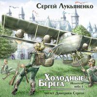 Сергей Лукьяненко «Холодные берега»