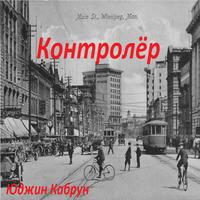 Юджин Кабрун «Контролёр»