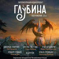 Литературный аудиопроект «Глубина» выпуск 23