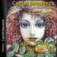 Сергей Красиков «Легенды о самоцветах»