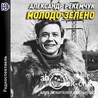 Александр Рекемчук «Молодо-зелено»