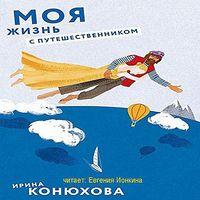 Ирина Конюхова «Моя жизнь с путешественником»