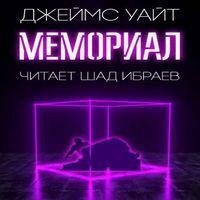 Джеймс Уайт «Мемориал»