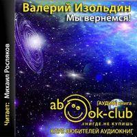 Валерий Изольдин «Мы вернемся!»