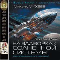 Михаил Михеев «На задворках Солнечной системы»