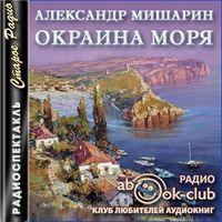 Александр Мишарин «Окраина моря»