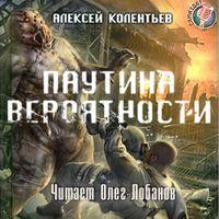 Алексей Колентьев «Паутина вероятности»