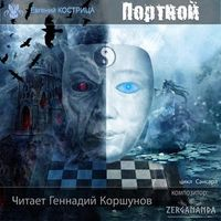 Евгений Кострица «Портной»