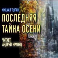 Михаил Тырин «Последняя тайна осени»