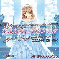 Сугии Хикару «Прощальная соната для фортепиано. Том 5»
