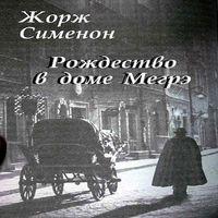 Жорж Сименон «Рождество в доме Мегрэ»