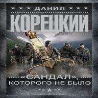 Данил Корецкий ««Сандал», которого не было»