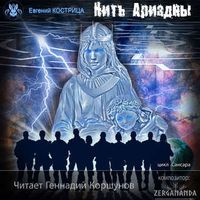 Евгений Кострица «Нить Ариадны»
