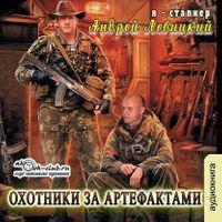 Андрей Левицкий «Охотники за артефактами»