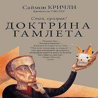 Саймон Кричли «Стой, призрак! Доктрина Гамлета»