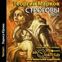 Георгий Марков «Строговы»