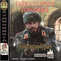 Константин Гурьев «Тайна старого городища»