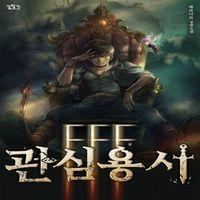 Юн Дже Хо «Ублюдок FFF Ранга. Том 1»