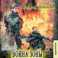 Андрей Левицкий «Война Зоны»