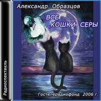 Александр Образцов «Все кошки серы»