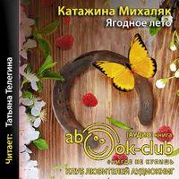 Катажина Михаляк «Ягодное лето»