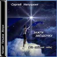 Сергей Непушкин «Зажги Звездочку»