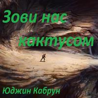 Юджин Кабрун «Зови нас кактусом»