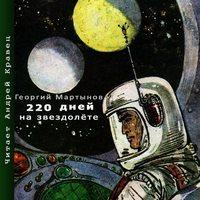 Георгий Мартынов «220 дней на звездолёте»