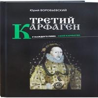 Юрий Воробьевский «Третий Карфаген»