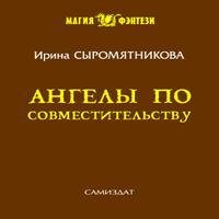 Ирина Сыромятникова «Ангелы по совместительству»