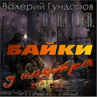 Валерий Гундоров «Байки у костра»