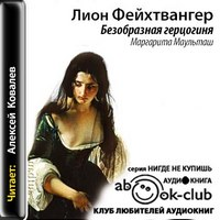 Лион Фейхтвангер «Безобразная герцогиня Маргарита Маульташ»