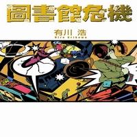 Арикава Хиро «Библиотечные войны. Книга 3»