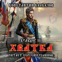 Константин Калбазов «Хватка»