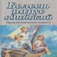 Валентин Катаев «Белеет парус одинокий»