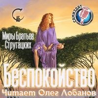 Аркадий и Борис Стругацкие «Беспокойство»