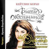 Кейтлин Моран «Быть женщиной»