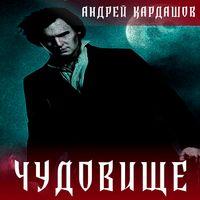 Андрей Кардашов «Чудовище»