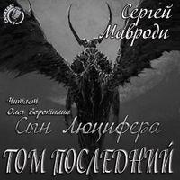Сергей Мавроди «Том последний»