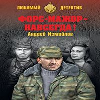 Андрей Измайлов «Форс-мажор — навсегда!»