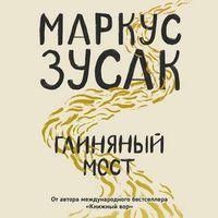 Маркус Зусак «Глиняный мост»