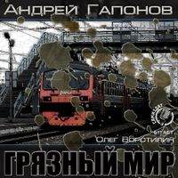 Андрей Гапонов «Грязный мир. Начало»