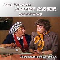 Анна Родионова «Институт бабушек»