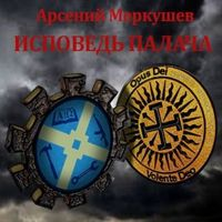 Арсений Меркушев «Исповедь палача»