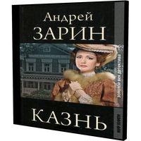 Андрей Зарин «Казнь»