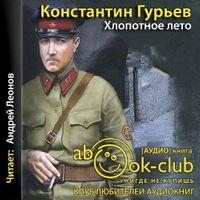 Константин Гурьев «Хлопотное лето»